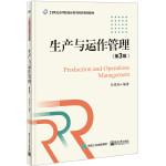 【旧书二手书9成新】生产与运作管理(第3版) 任建标著 9787121268274 电子工业出版社