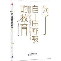 【二手旧书8成新】为了自由呼吸的教育 李希贵 9787519111212 教育科学出版社有限公司