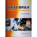 钎焊及扩散焊技术