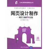 网页设计制作――网页三剑客8中文版