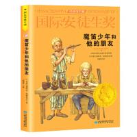 正版-ABB-国际安徒生奖书系:魔笛少年和他的朋友(1976年国际安徒生奖获得者) 9787542241900 [丹麦
