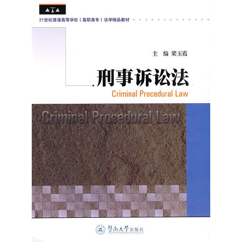 刑事诉讼法(高职高专法学精品教材)