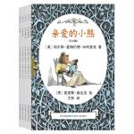 《亲爱的小熊》(全5册)