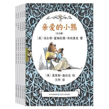 《亲爱的小熊》(全5册)莫里斯·桑达克作品,当之无愧的经典之作,点燃了无数孩子阅读的热情。美国凯迪克银奖作品。儿童阅读研究者、童书研究者、语文教育研究者王林倾情翻译(蒲公英童书馆出品)