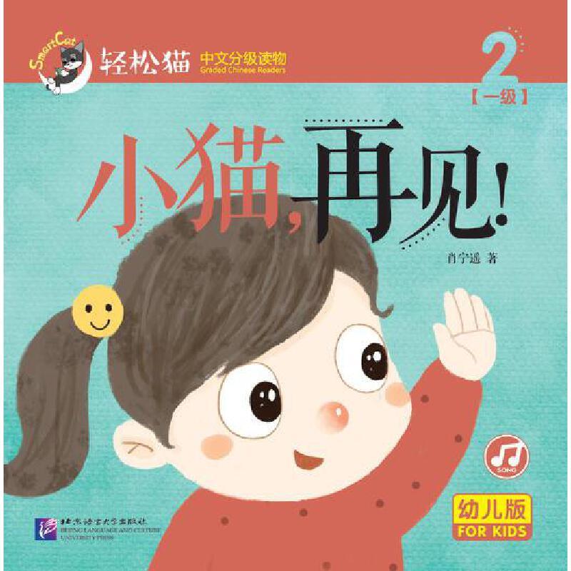 小猫,再见! 轻松猫—中文分级读物(一级2)