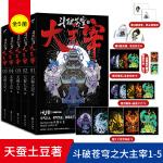 斗破苍穹之大主宰1-5  珍藏纪念版(第Ⅰ辑)
