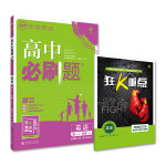 高中必刷题高一上英语必修第一册第二册合订YL译林版新高考配狂K重点 理想树2022