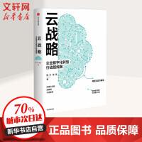 云战略:企业数字化转型行动路线图 中信出版社
