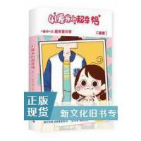 【二手旧书9成新】41厘米的超幸福番外C酱酱9787208135079上海人民出