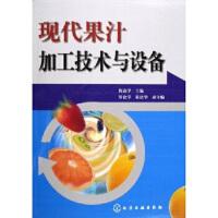 【二手旧书9成新】现代果汁加工技术与设备9787502578916仇农学化学工业出版社