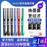 Pilot百乐V5中性笔升级版考试专用笔0.5可换墨囊墨胆水性笔v7直液式走珠笔baile笔日本学生用