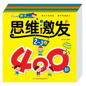 亲子思维激发400题(套装全5册)