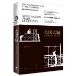 大国大城      2017年第12届文津图书奖获奖作品