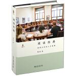 阅读经典:美国大学的人文教育