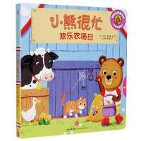 新版・小熊很忙・第2辑:欢乐农场日