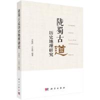 陇蜀古道历史地理研究