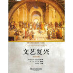 外教社大学生英语分级阅读 2年级:文艺复兴 W.K.佛格森,张琼,张冲 上海外语教育出版社