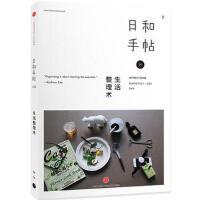 日和手帖002:生活整理术 苏静 中信出版社【新华书店 正版保障】