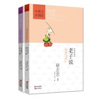 蔡志忠国学漫画套装(老子说+庄子说)