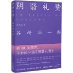阴翳礼赞(紫色版)陈德文据中央公论社版全新修订译本。这本书把日本美写透了,看100次樱花,不如读一遍《阴翳礼赞》