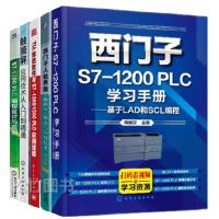 TIA博途软件S7-1200/1500PLC应用详解++西门子S7-1200 PLC学习手册+编程设计应用+触摸屏应用