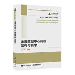 国之重器出版工程 金融数据中心网络架构与技术
