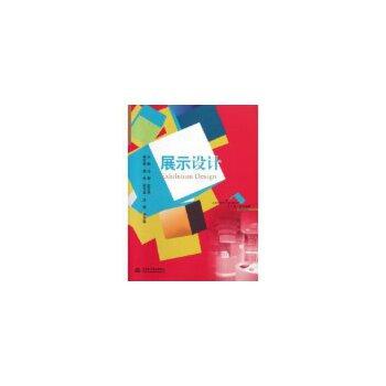 展示设计 任彝, 武文婷 水利水电出版社【放心购】 正版书籍!评价联系客服有优惠!谢谢!