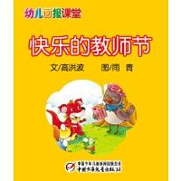 幼儿画报课堂�q快乐的教师节(多媒体电子书)