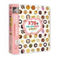 175种爱意小甜饼DI