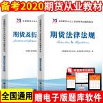 期货从业资格考试2020新版教材(2册套装):期货法律法规+衍生品基础知识