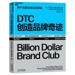 DTC创造品牌奇迹:详细拆解DTC品牌成长路径