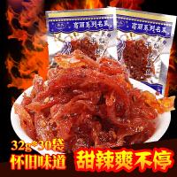 【包邮】素鱿鱼丝32g*30袋 辣条面筋豆制品麻辣素食80后怀旧休闲零食