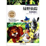 世界少年文学精选 名家导读本 绿野仙踪 Baum,L.F. 著作