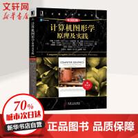 计算机图形学原理及实践 基础篇 原书第3版 机械工业出版社