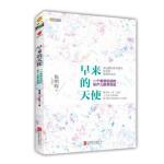 早来的天使:一个爸爸创造的早产儿教养奇迹 倪明辉 北京联合出版公司