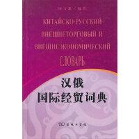 汉俄国际经贸词典