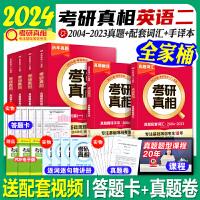 mba历年真题2021 mba联考英语二真题+综合历年真题2本全套 199管理类联考综合能力数学逻辑 管综真题 考研英语