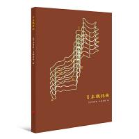 赋格曲系列笔记书:日本赋格曲