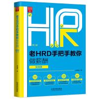 老HRD手把手教你做薪酬(实操版)(第二版)