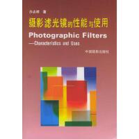 【二手书9成新】 摄影滤光镜的性能与使用 沙占祥 9787800071836