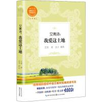 艾青诗:我爱这土地 长江文艺出版社