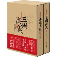 三国演义(地图珍藏本)(2册) 北方文艺出版社
