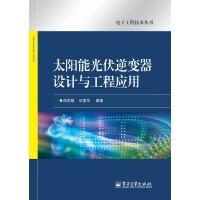 【旧书二手书9成新】太阳能光伏逆变器设计与工程应用 周志敏 9787121196416 电子工业出版社