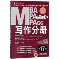 MBA MPA MPAcc联考与经济类联考同步复习指导系列 MBA、MPA 赵鑫全 主编 新华正版