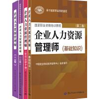 企业人力资源管理师(二级)(第三版)、考试指南(二级)(第二版)、常用法律手册(第三版)、基础知识(第三版)(权威、指