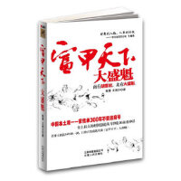 【旧书二手书9成新】富甲天下:大盛魁 梅锋 ,王路沙 9787222066397 云南人民出版社