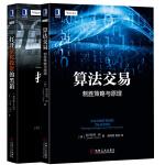 【全2册】算法交易 制胜策略与原理+打开量化投资的黑箱(原书第2版)金融投资股票证券投资算法交易策略程序化利投资理数据