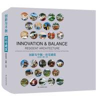 创新与平衡--住宅建筑