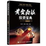 黄金白银投资宝典:一本书学会贵金属投资