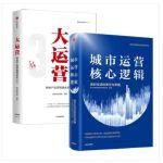 城市运营核心逻辑 佳兆业集团控股经济研究院+大运营:房地产运营管理体系3.0(2册套装)预售图书